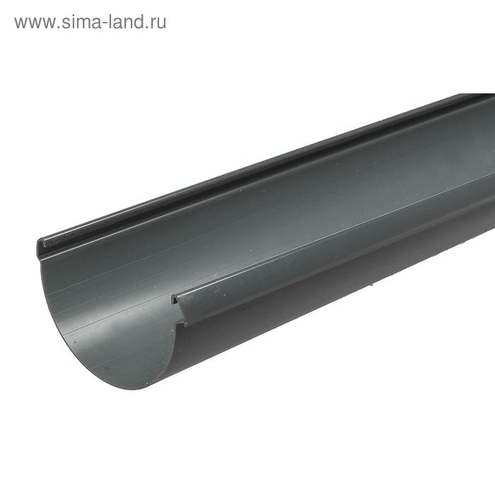 Желоб водосточный графит 3000 мм DÖCKE LUX