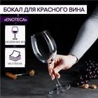 """Фужер для красного вина 440 мл """"Энотека"""""""