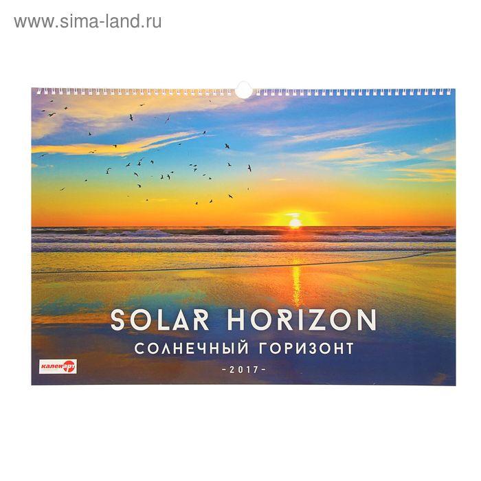 """Календарь перекидной на ригеле """"Солнечный горизонт"""", 34х49 см"""