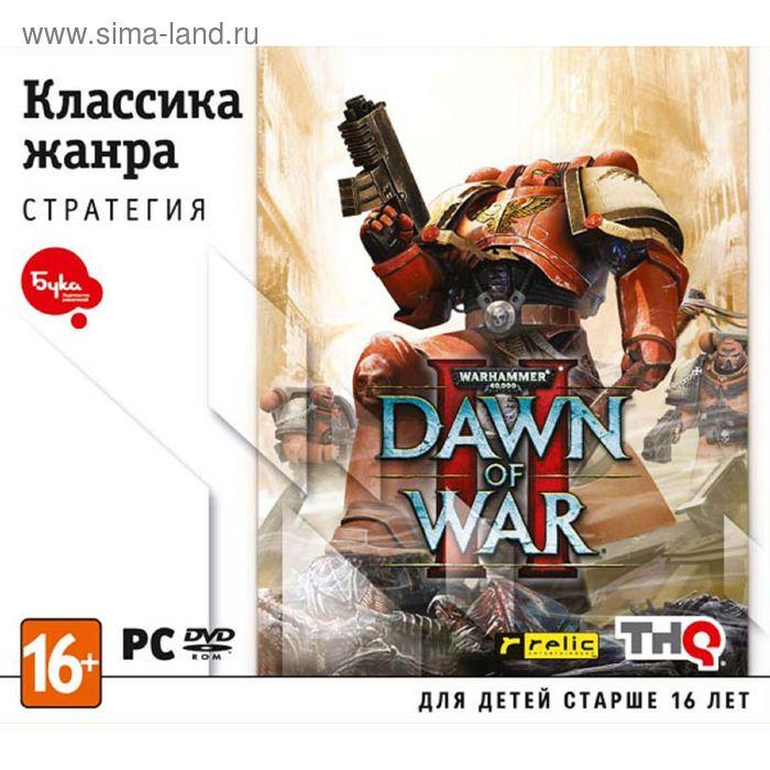 PC: Классика жанра. Warhammer 40'000: Dawn of War II-DVD-Jewel