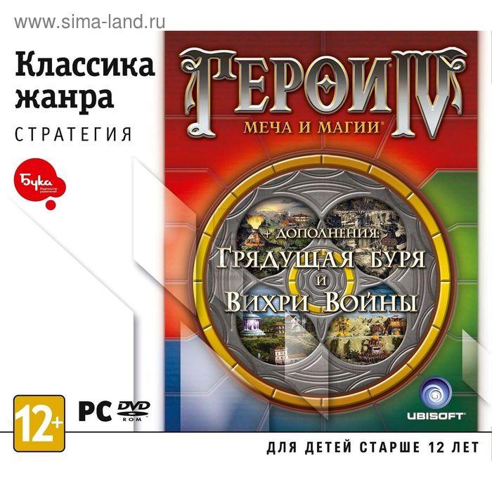 Классика жанра. Герои Меча и Магии IV - DVD-Jewel
