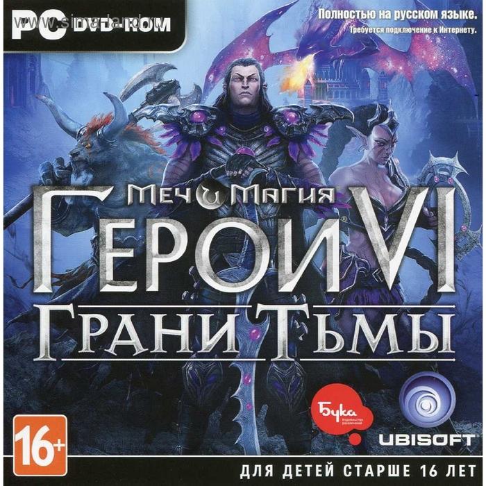 Меч и Магия: Герои VI. Грани Тьмы - DVD-jewel
