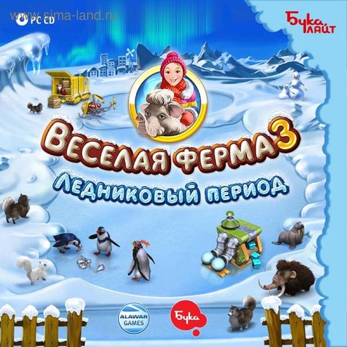 PC: Веселая ферма 3. Ледниковый период-CD-jewel