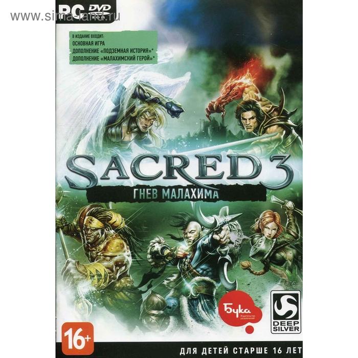 Sacred 3- DVD-box