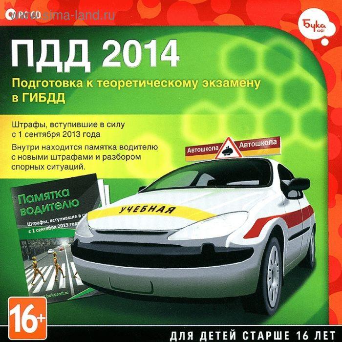 ПДД 2014. Подготовка к теоретическому экзамену в ГИБДД - CD-Jewel