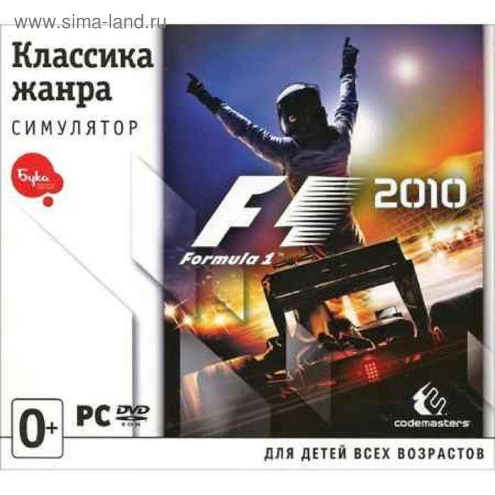 Классика жанра. Formula 1 2010-DVD-Jewel