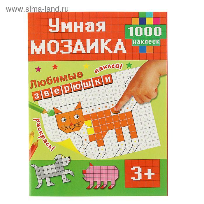 1000 наклеек. Любимые зверюшки. Автор: Глотова В.Ю.