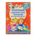 Полный годовой курс занятий Для детей 5-6 лет с наклейками. Автор: Дмитриева В.Г., Левко Е.И.