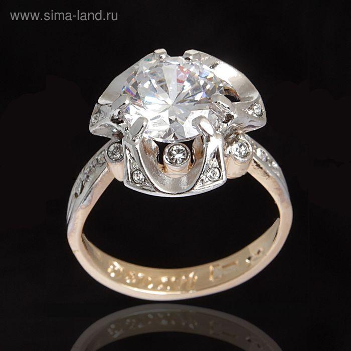 """Кольцо """"Эдем"""", размер 17, цвет белый в золоте"""