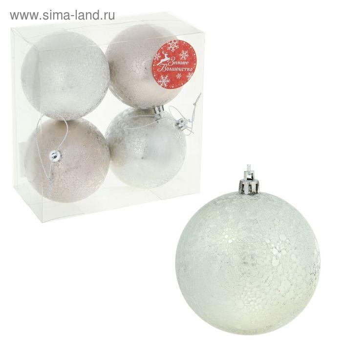 """Новогодние шары """"Гламур"""" серебряный кракелюр (набор 4 шт.)"""
