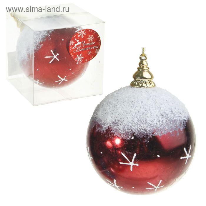"""Новогодний шар """"Снежный"""", красный"""