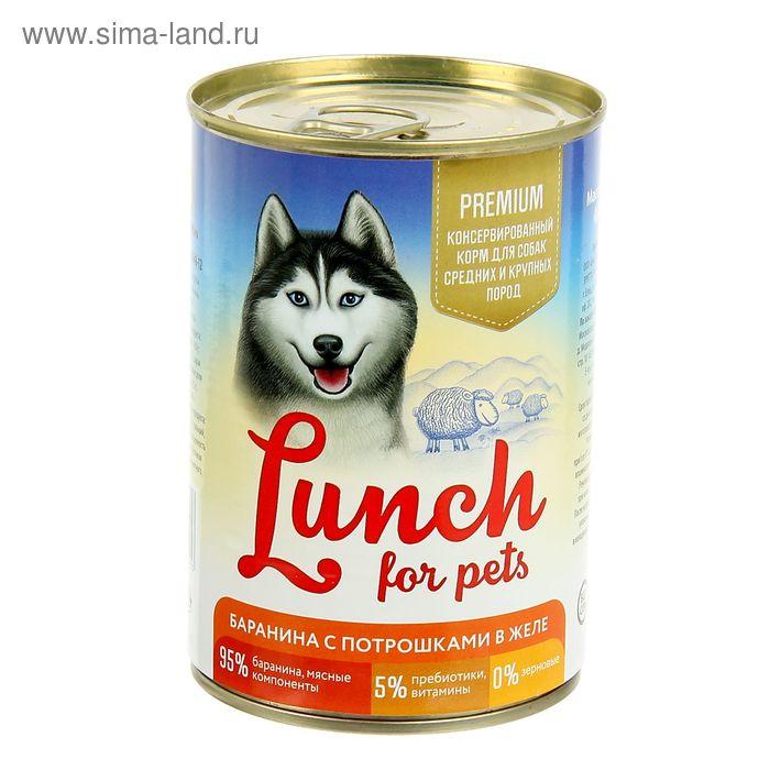 Консервы для собак Lunch for pets баранина с потрошками  в желе, ж/б 400 г