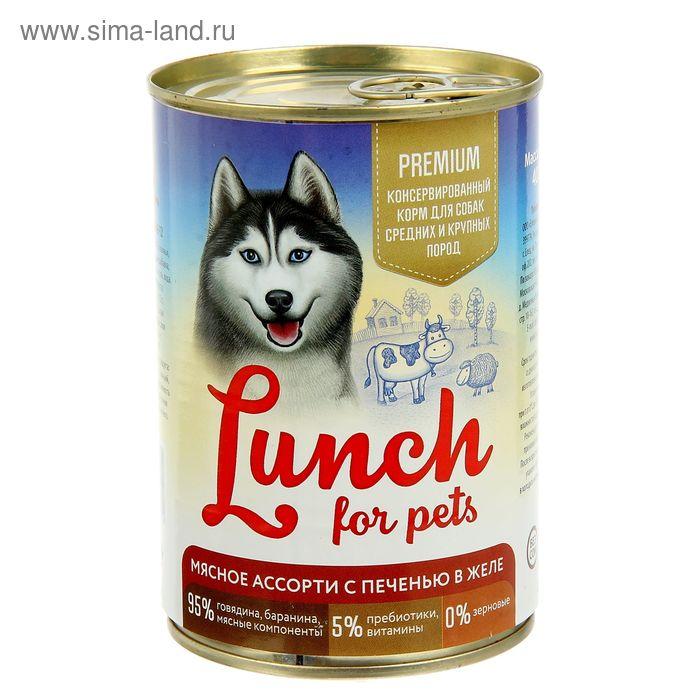 Консервы для собак Lunch for pets мясное ассорти с печенью в желе, ж/б 400 г
