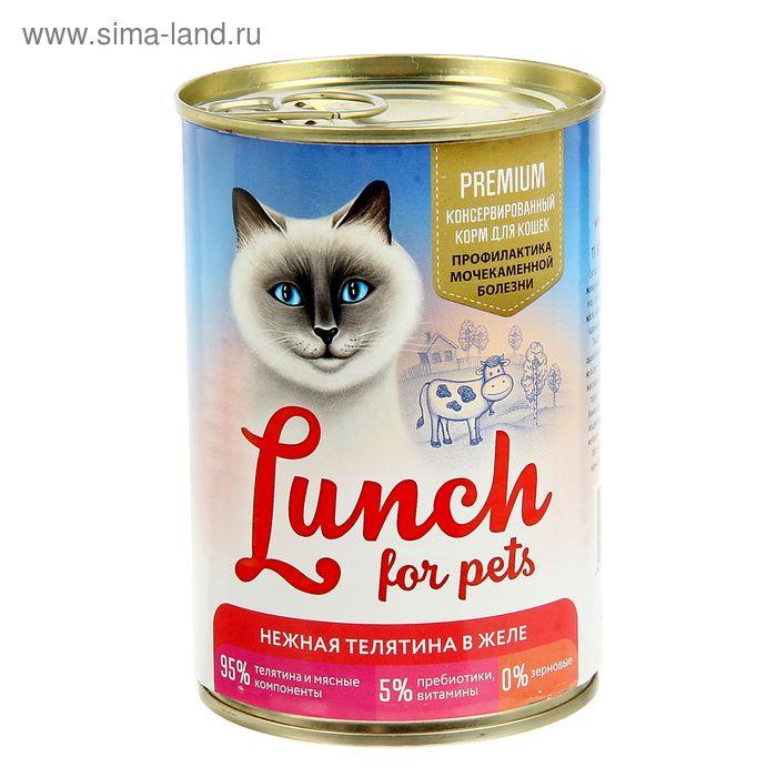 Влажный корм Lunch for pets для кошек, нежная телятина в желе, ж/б 400 г