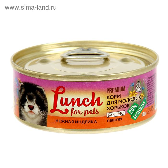 Корм для молодых хорьков Lunch for pets, нежная индейка, паштет, ж/б 100 г