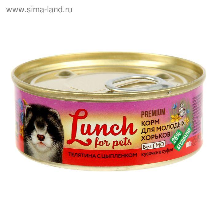 Корм для молодых хорьков Lunch for pets, телятина с цыпленком, кусочки в суфле, ж/б 100 г