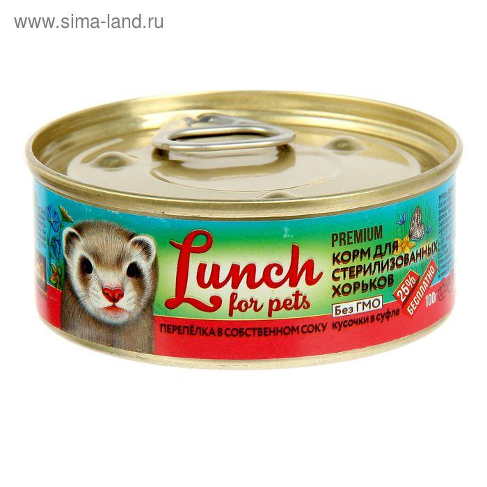 Корм для стерилизованных хорьков Lunch for pets, перепелка в собственном соку, кусочки в суфле, ж/б