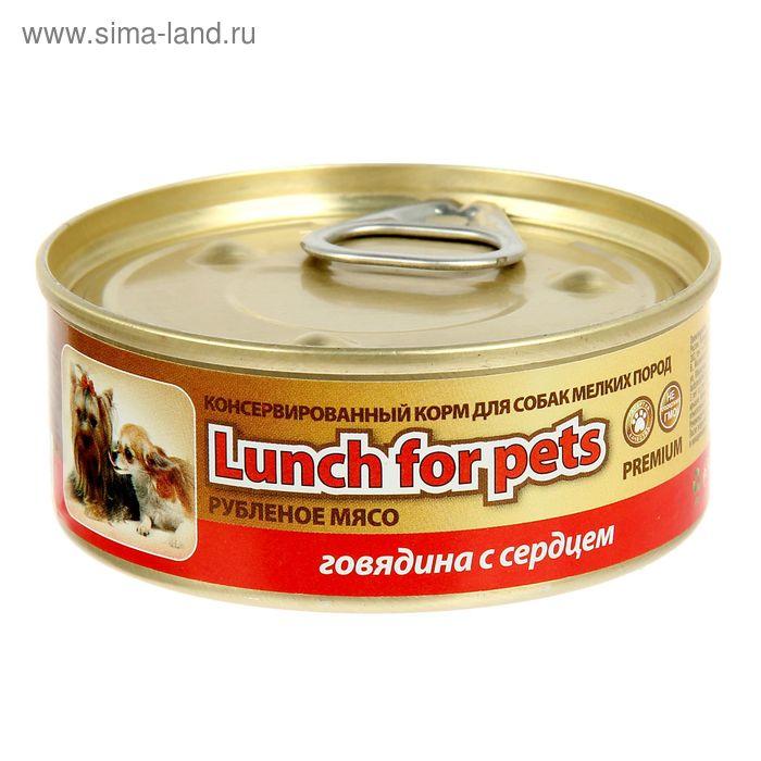 Консервы для собак Lunch for pets говядина с сердцем, рубленое мясо, ж/б 100 г