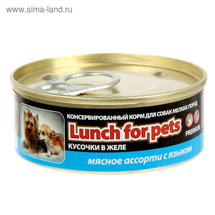 Консервы для собак Lunch for pets мясное ассорти с языком, кусочки в желе, ж/б 100 г