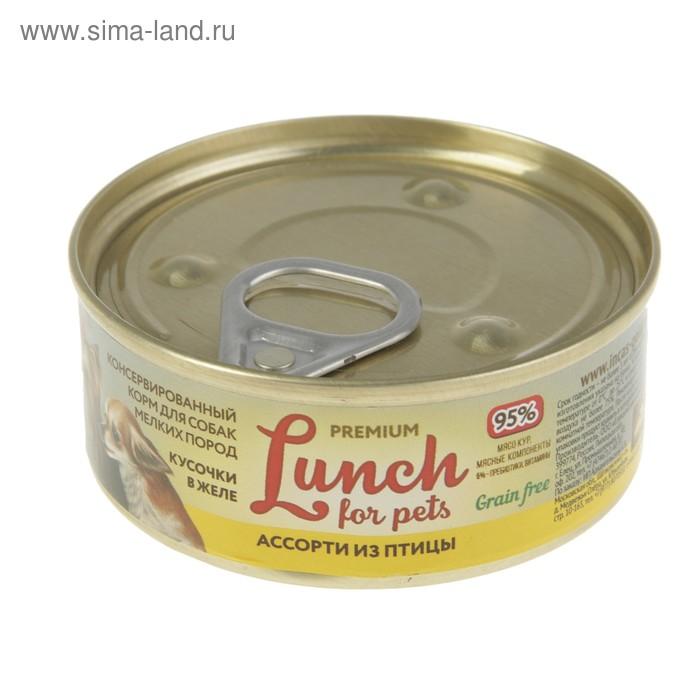 Консервы для собак Lunch for pets ассорти из птицы, кусочки в желе, ж/б 100 г