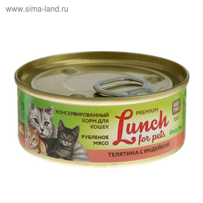 Влажный корм Lunch for pets для кошек, телятина с индейкой, рубленое мясо, ж/б 100 г
