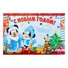"""Плакат """"С Новым годом!"""" Микки Маус и друзья"""