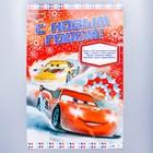 """Плакат """"С Новым годом!"""" Тачки"""