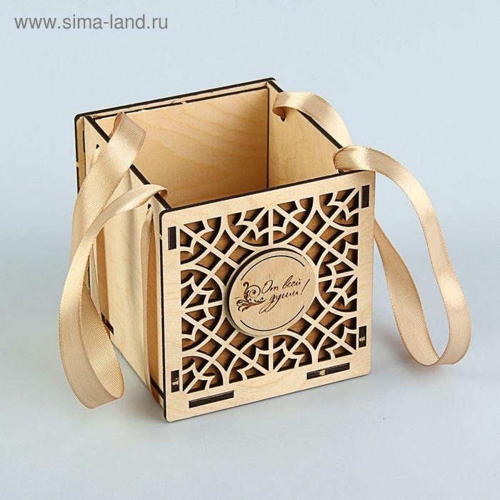 """Подарочная коробочка-сумка """"От всей души!"""", 10 х 10 х 10 см, белый-коричневый"""