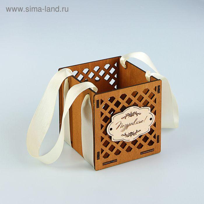 """Подарочная коробочка-сумка """"Поздравляю"""", 10 х 10 х 10 см, коричневый-белый"""