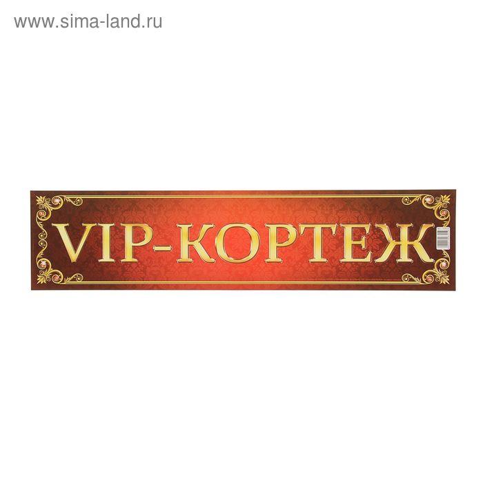 """Наклейка на номер """"VIP-кортеж"""""""