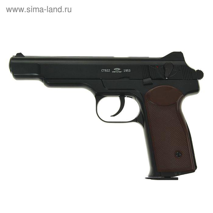 Пистолет пневматический Gletcher GLSN51, 4,5 см