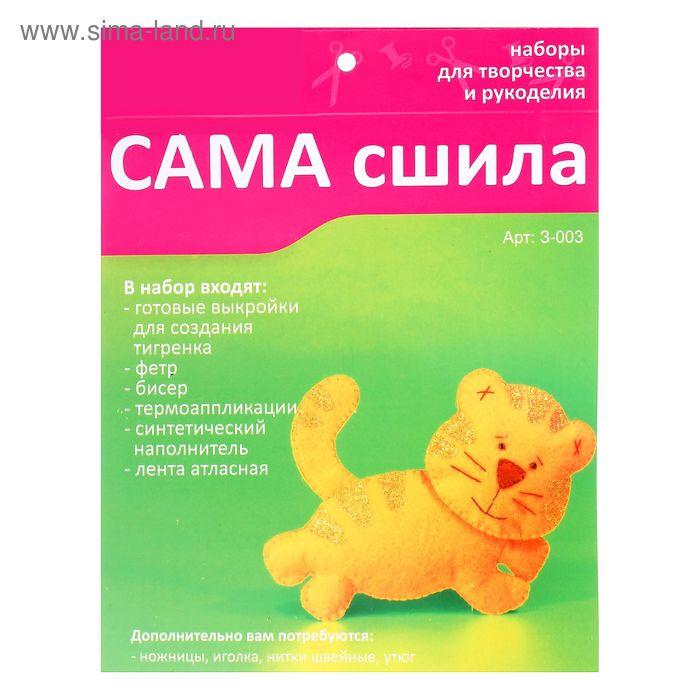 """Набор для творчества и рукоделия """"Тигрёнок"""""""