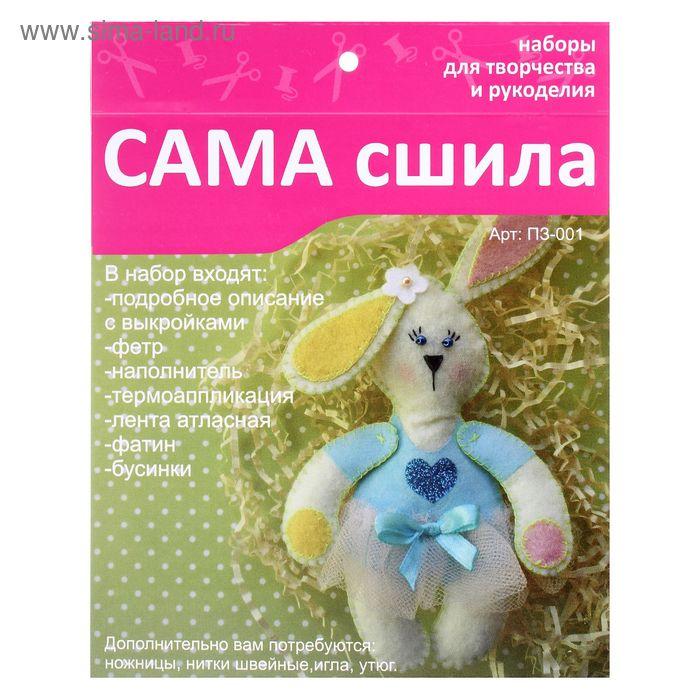 "Набор для творчества и рукоделия ""Заюшка"""