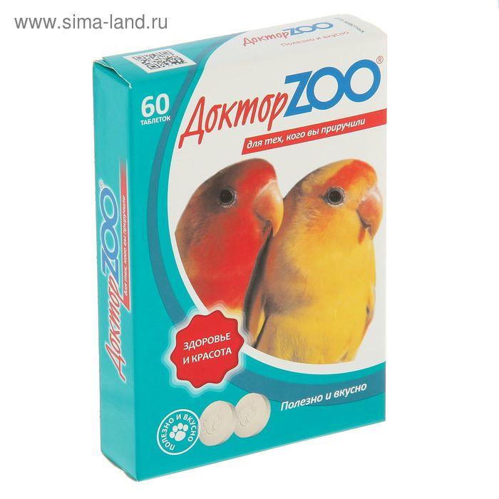 """Мультивитаминное лакомство """"Доктор  ZOO"""" для птиц, 60 таб."""