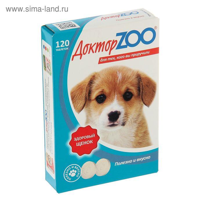 """Мультивитаминное лакомство """"Доктор  ZOO - Здоровый щенок"""", 120 таб."""