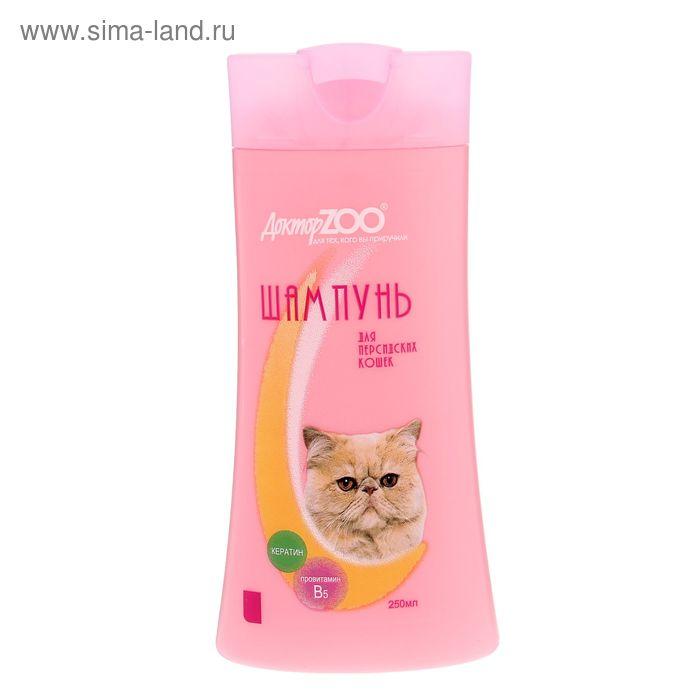 """Шампунь """"Доктор  ZOO"""" для персидских кошек, 250мл"""