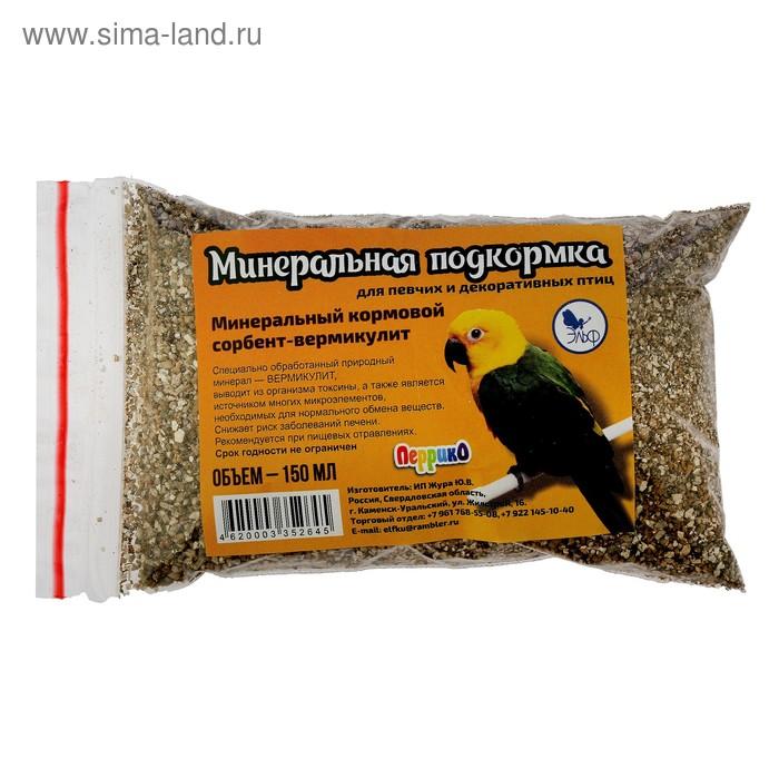 Минеральный кормовой сорбент «Вермикулит» 150мл