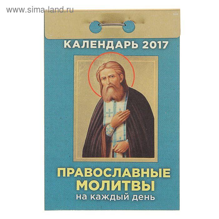 """Календарь отрывной  """"Православные молитвы на каждый день"""" 2017 год"""