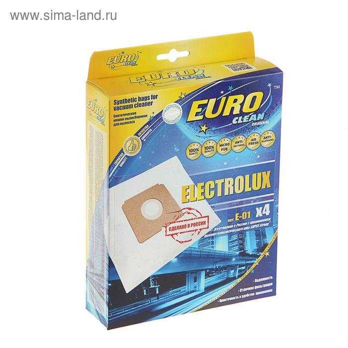 Мешок-пылесборник Euro clean арт.E-01/4 шт. Тип Electolux XIO, E51. Синтетический, многослой