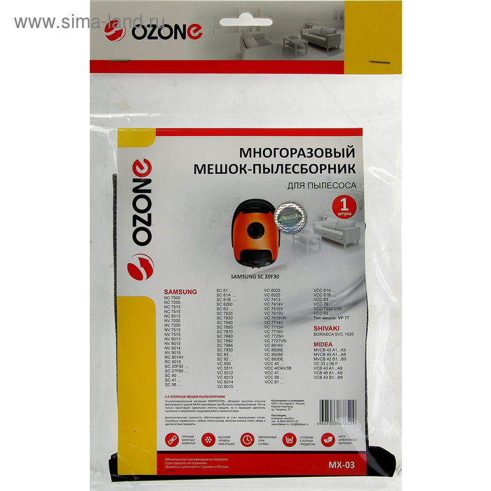 Пылесборник многоразовый Ozone micron MX-03, 1 шт (Samsung  VP-77)