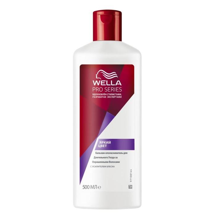 Бальзам-ополаскиватель Wella Pro Series Color для окрашенных волос,  500 мл