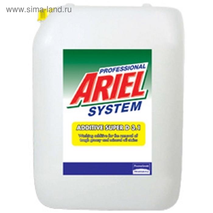 Моющее средство Ariel Professional System Additive Super D 3.1 от жира и пятен, 20 л