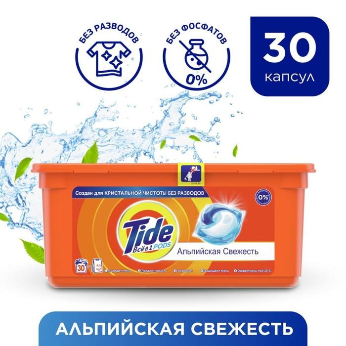 """Гель Tide """"Альпийская свежесть"""" в растворимых капсулах, 30×25,2 г"""