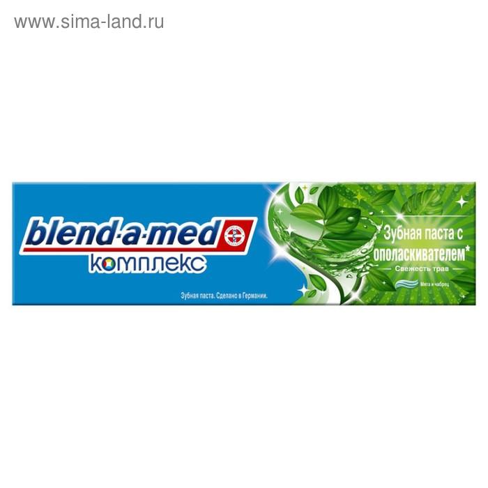 """Зубная паста Blend-a-med """"Комплекс 7 с ополаскивателем травы"""", 150 мл"""