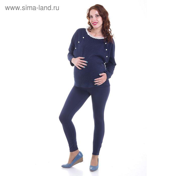 Джемпер для беременных, размер 50, рост 168 см, цвет синий (арт. 35013263)