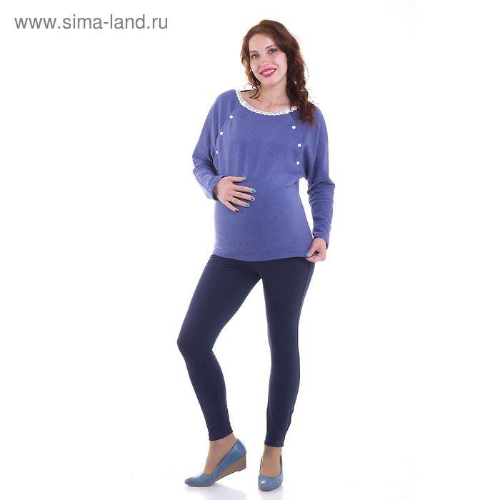 Джемпер для беременных, размер 44, рост 168 см, цвет синий (арт. 35014053)