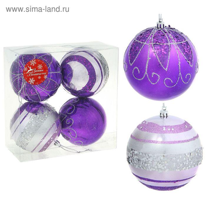 """Новогодние шары """"Сиреневые кружева"""" (набор 4 шт.)"""