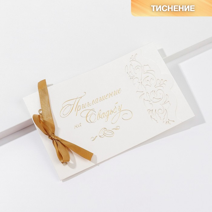 """Приглашение на свадьбу """"Свадьба Вашей мечты"""" с золотой лентой"""