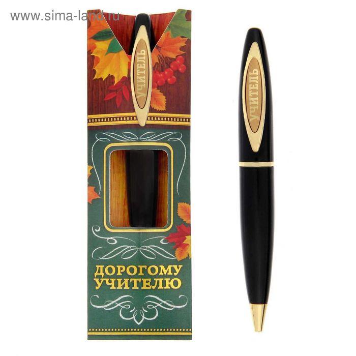 """Ручка подарочная """"Дорогому учителю"""""""