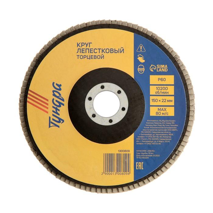 Круг лепестковый торцевой TUNDRA, 150 х 22 мм, Р60